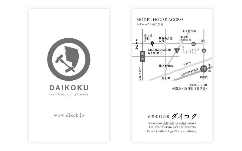 daikoku150806card.jpg