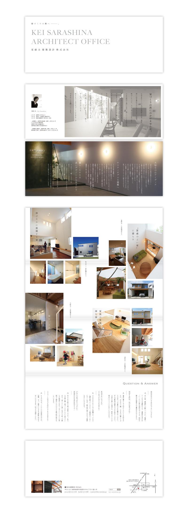 sarashina_brochure-202107.jpg
